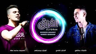 الفراق - حسين غاندي - احمد مروان   توزيع بيدو ياسر