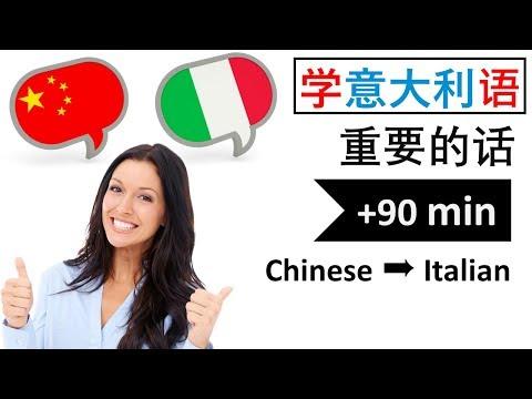 学意大利语   单词和短语   中文语言词汇