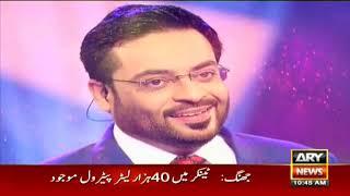 Amir liaquat flirting with sanam baloch in live show   Sanam Baloch   Tharki Amir Liaquat
