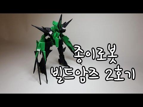 [페빌] 종이로봇 메카닉 빌드암즈 2호기 (종이접기,origami robot)