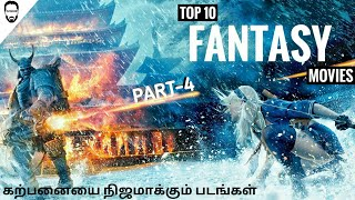 Top 10 Hollywood Fantasy Movies in Tamil dubbed | Part - 4 | Playtamildub