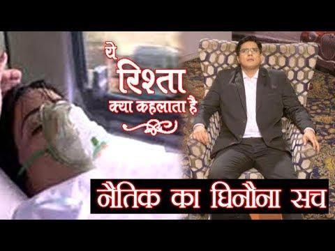 Yeh Rishta Kya Kehlata Hai -