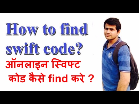 [ HINDI] How to find swift code online |ऑनलाइन स्विफ्ट कोड कैसे find करे ?