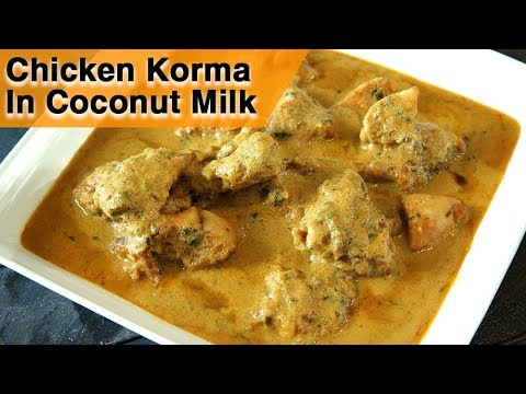 Chicken Korma In Coconut Milk | White Chicken Kurma Recipe | Chicken Curry In Coconut Milk | Smita