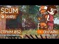 Download  Scum - Учимся играть! MP3,3GP,MP4