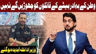 We Will Not Forgive The Murderers of Tahir Khan Dawar Says Shehryar Afridi | Express News