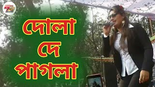 Dola De | Fuad Featuring Mila | Stage Perform by Moon | Bangla New Stage Show 2019
