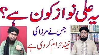 1-Ali nawaz online vs engineer muhammad ali mirza