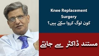 Who should go for knee replacement surgery? Listen to best orthopedic surgeon Dr Tariq Sohail