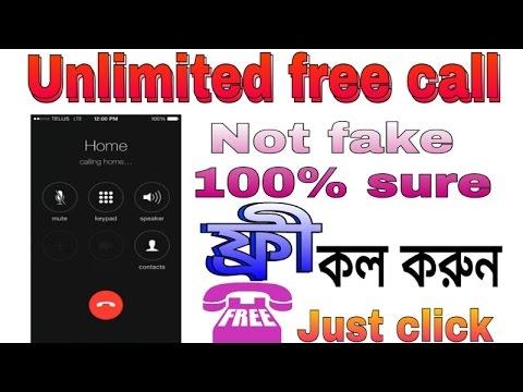 How To Unlimited Free Call All Over The World 2017 bangla কিভাবে আনলিমিটেড ফ্রী কল করা যায় ২০১৭