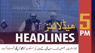 ARYNews Headlines  Nawaz Sharif to leave Pakistan for London on Tuesday  5PM   17 Nov 2019