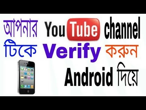 How to verify your youtube channel on android bangla tutorial