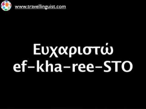 Greek 101 - Greetings - Level One