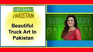Subh Savaray Pakistan with Iqra Bukhari | 6 December 2019 | 92NewsHDUK