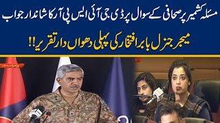 DG ISPR Maj Gen Babar Iftikhar Question and Answer Session   27 Feb 2020
