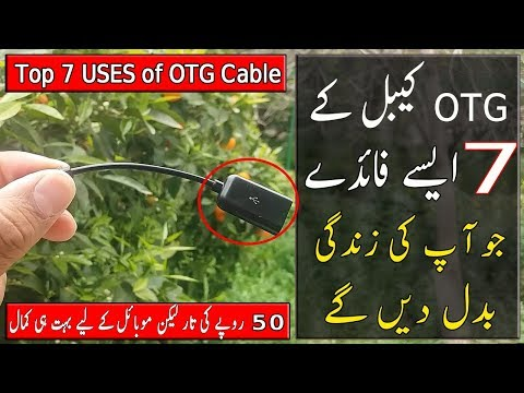 TOP  7 USES OF OTG CABLE  [Urdu/Hindi]