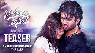 Vijay Deverakonda New Movie | Ye Mantram Vesave Movie Motion Teaser | Shivani | #YeMantramVesave
