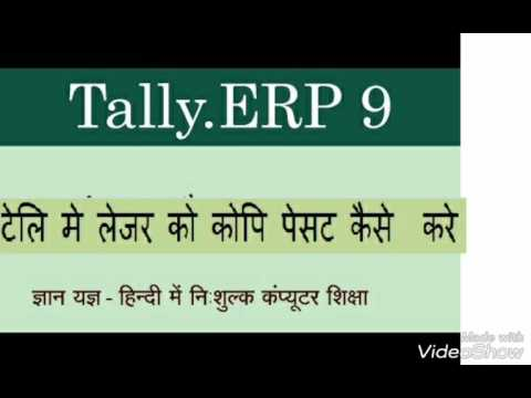 How to Ledger Copy Paste Multiple Company in Tally Erp 9 GST Version