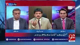 Hamid Mir badly criticized Mian Shahbaz Sharif politics | 16 August 2018 | 92NewsHD