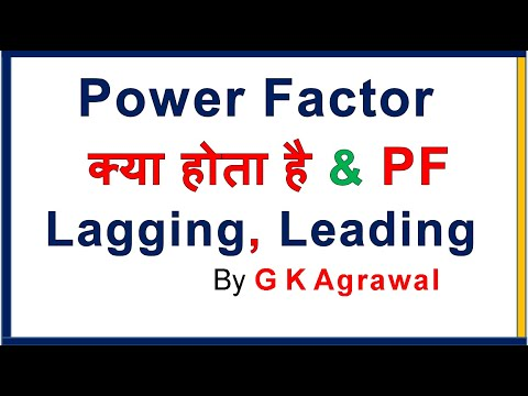 Power Factor, lagging & leading current in Hindi