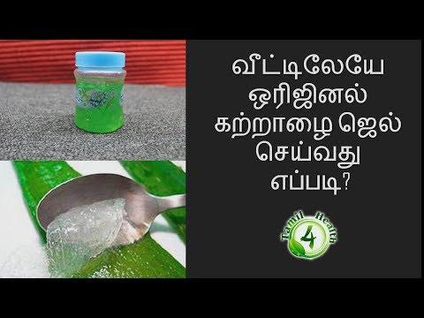 வீட்டிலேயே ஒரிஜினல் கற்றாழை ஜெல் செய்வது எப்படி ?How to make aloevera jel