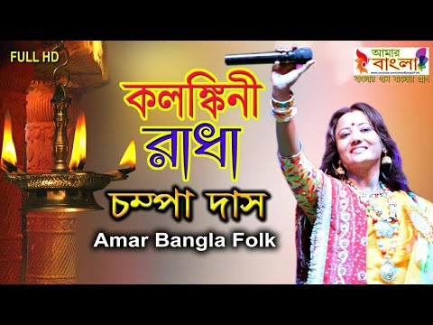 কলঙ্কীনি রাধা || চম্পা দাস || Champa Das || Kalangkini Radha || Folk Song || Full HD