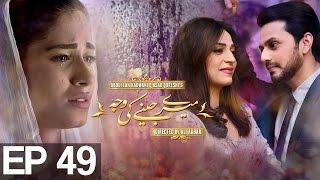 Meray Jeenay Ki Wajah - Episode 49   APlus