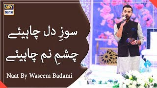 Soz-E-Dil Chahiye Chashme Nam Chahiye - Naat By Waseem Badami