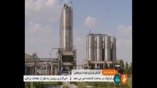 Iran MAPC Petrochemical products, Mahabad county محصولات پتروشيمي مهاباد ايران