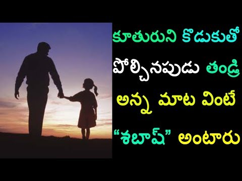 Daughter - An Emotional WhatsApp Short Film | Telugu | Naveen Mullangi