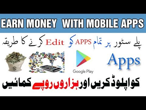 How To Earn Money With Apps| Modified And Packaged Name Change |Part 2 in Urdu Hindi