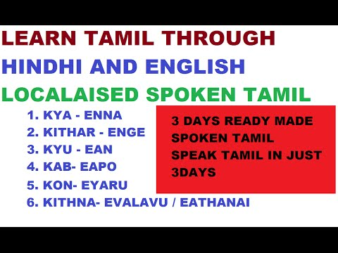 Learn Spoken tamil through Hindi PART-1 of 5