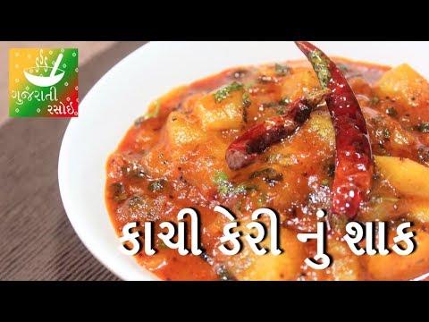 Keri Nu Shaak - કેરી નું શાક   Recipes In Gujarati [ Gujarati Language]   Gujarati Rasoi