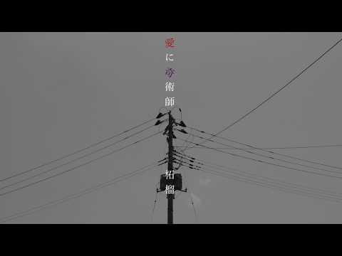 愛に奇術師 / koyori(電ポルP) feat.柘榴