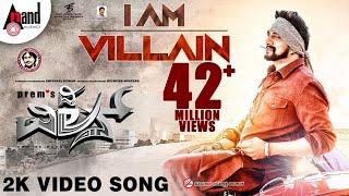 I Am Villain 2K Video Song 2018 | The Villain | Dr.ShivarajKumar | Sudeepa | Prem | Arjun Janya
