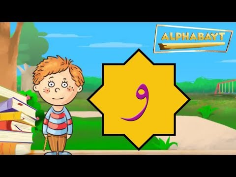 Arabic Alphabet - Lets learn the letter و - waw | Alphabayt