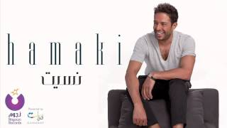 Hamaki - Nesit / حماقي - نسيت