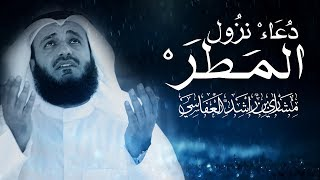 دعاء نزول المطر - مشاري راشد العفاسي