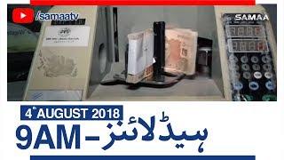 Samaa Headlines | 09 AM | SAMAA TV | 04 August 2018