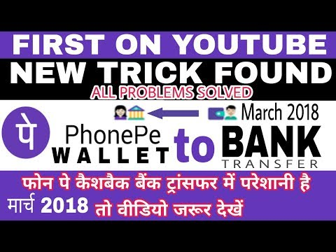 Phonepe cashback to bank  : Send phonepe wallet to bank New Trick Found • March 2018 | V Talk