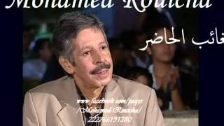 "FEU MOUHAMED ROUICHA "" شحال عديت من لهموم """