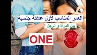 سكس و جنس عربي - العمر المناسب لأول علاقة جنسية بين المرأة و الرجل ؟ عجيب  ....
