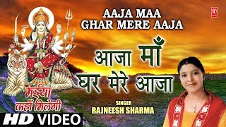 आजा माँ घर मेरे आजा Aaja Maa Ghar Mere Aaja I RAJNEESH SHARMA I Full HD Video Song