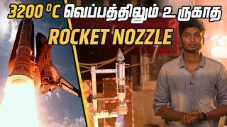 3200 ° வெப்பத்திலும் உருகாத  Rocket Nozzle | Tamil | LMES