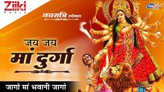 नवरात्रि स्पेशल | जय जय माँ दुर्गे जय जय माँ काली | जागो माँ भवानी जागो | माँ जगदम्बे आरती