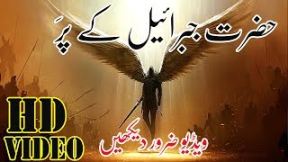 Hazrat Jibreel A s Ke Par - Urdu Story