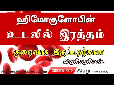 ஹீமோகுளோபின் | Hemoglobin Deficiency symptoms in tamil | Tamil Health Tips