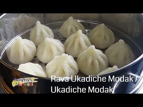 Rava Ukadiche Modak | Ukadiche Modak | Talniche Modak | Steamed Modak
