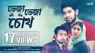 Bheja Bheja Chokh   Tanjib Sarowar   Afran Nisho   Mehazabien   Sajid Sarker   New Bangla Song