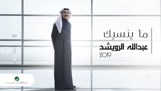 Abdullah Al Ruwaished ... Ma Yenasek - Lyrics Video | عبد الله الرويشد ... ما ينسيك - بالكلمات